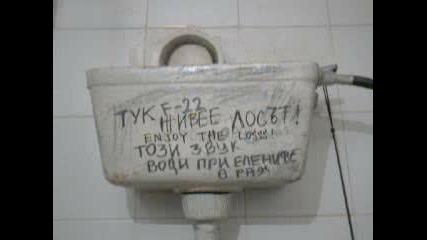 Тоалетна Издава Странен Звук