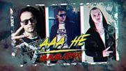 Fang feat. Hoodini & Martata - Ааа не (ППП Ремикс)