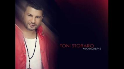 Тони Стораро - Милионерче Cd Rip