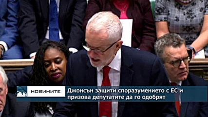 Борис Джонсън призова британските депутати да одобрят сделката му за Брекзит