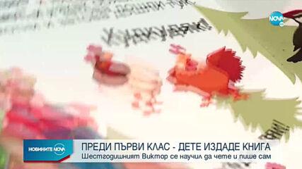 Новините на NOVA (24.01.2021 - централна емисия)