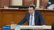 Спорове в парламента за правилата за придобиване на гражданство