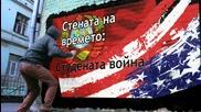 Стената на времето: Студената война – 6
