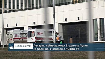 Лекарят, който разходи из болница Владимир Путин, съобщи че е инфектиран с КОВИД-19