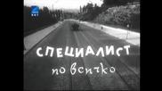 Специалист По Всичко 1962 Версия Б Tv Rip Бнт Свят