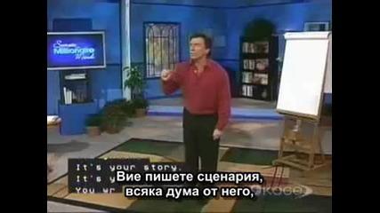 Тайните На Милионерския Ум - Част 5/6