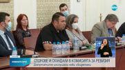 Отново скандал в Комисията по ревизия (ВИДЕО+СНИМКИ)