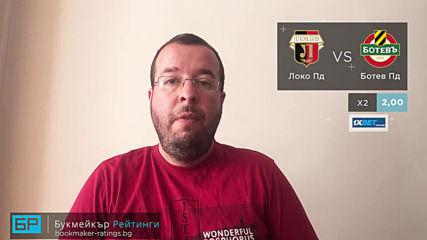 Локо Пд - Ботев Пд ПРОГНОЗА и залог от Ефбет лига на Стефан Ралчев - Футболни прогнози 31.08.19