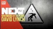NEXTTV 034: Кино: David Lynch