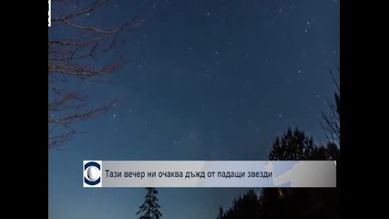 Тази вечер ни очаква дъжд от падащи звезди