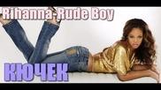 Rihanna - Rude Boy kuchek