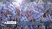 Ден за размисъл в Гърция преди предсрочните парламентарни избори в неделя