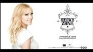 2015 Tова искам само - Пеги Зина / Auto zitaw mono - Pegky Zhna New