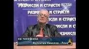 Професор Вучков - чувал със собствените си очи