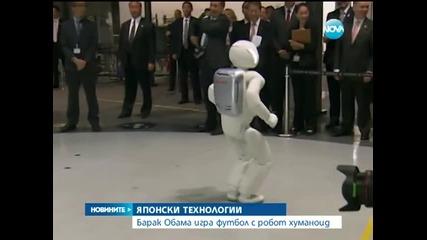 Барак Обама игра футбол с робот хуманоид - Новините на Нова