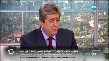 Първанов: Цветан Василев не е искал протекции от мен