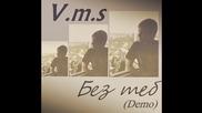 2013* V.m.s- Без теб (demo)