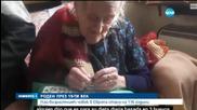 Най-възрастният човек в Европа стана на 116 години