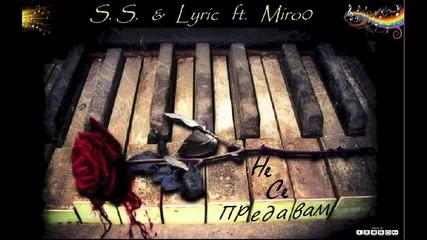 S.S. & Lyric ft. Miro0 - Не Се Предавам
