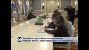 Украйна е подготвена за сценарий на тотална война, заяви президентът Порошенко