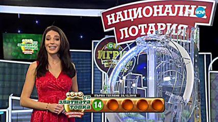 """Теглене на играта Лото 5/35 """"Златната топка"""" - 25.12.2018г."""