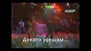 Al Bano & Romina Power - Liberta-BG PREVOD