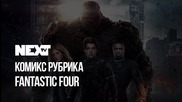 NEXTTV 047: Комикс Рубрика: Fantastic Four