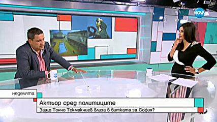 Тончо Токмачиев: Нормално е в политиката да има хора от различни професии