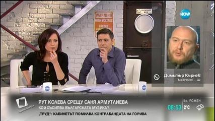 Саня Армутлиева срещу Рут Колева - телевизионен рунд за авторски права