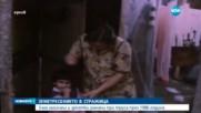 Трус от 3,5 по Рихтер край Велико Търново - централна емисия