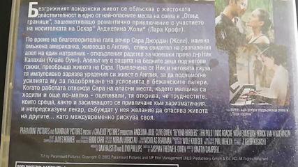 Българското Dvd издание на Отвъд граници (2003) Александра видео 2004