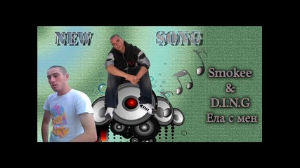 New!! Smokee and D.i.n.g - Eла със мен //