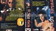 Черен пояс 2 (синхронен екип, дублаж на Топ Видео Рекърдс, 1997 г.) (запис)
