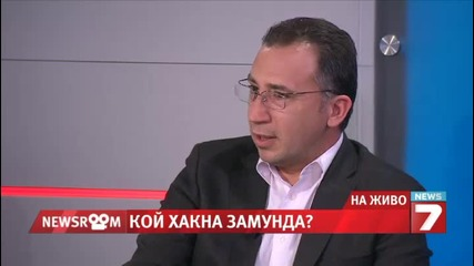 "Кой хакна ""замунда""? - Tv7"