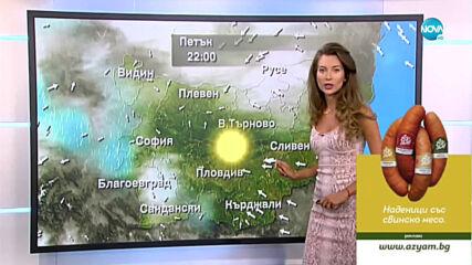Прогноза за времето (13.08.2020 - централна емисия)