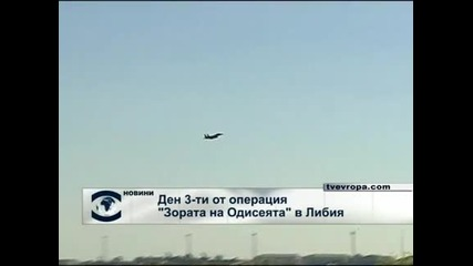 """Операция """"Зората на Одисей"""" в Либия: нови удари срещу военни обекти на Кадафи"""