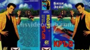 Кръв и бетон (синхронен екип, дублаж на Топ Видео Рекърдс, 1996 г.) (запис)