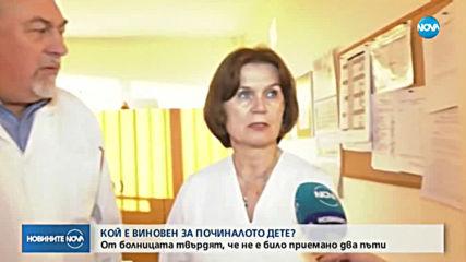 Инцидент или лекарска небрежност причини смъртта на 3-годишното дете в София?