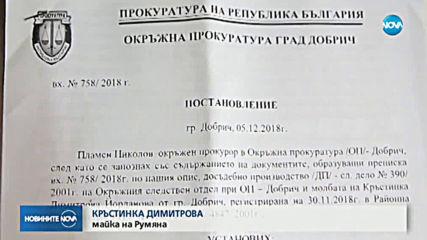 СТУДЕНИ ДОСИЕТА: Безследно изчезналите деца на България
