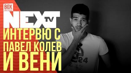 NEXTTV 021: Гост: Интервю с Павел Колев