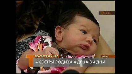 4 сестри родиха 4 деца в 4 дни