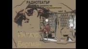 Из живота на марионетките - 5 част ( радиотеатър по Ингмар Бергман )