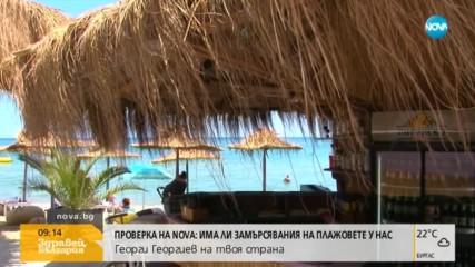 ПРОВЕРКА НА NOVA: Има ли замърсявания на плажовете у нас?
