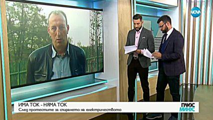 ПРОБЛЕМИ С ТОКА: Проверяват съоръженията в район Панчарево