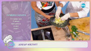 Рецептата днес: кюфтета със сос от патладжан, баница и лучена салата - На кафе (29.09.2020)