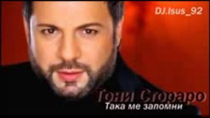 Тони Стораро Така ме запомни