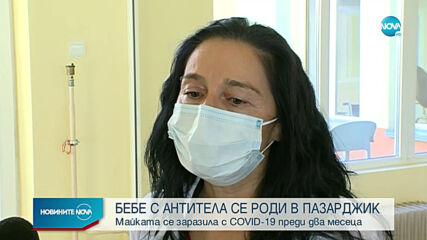 БЕЗ ПРЕЦЕДЕНТ: Бебе с антитела се роди в болницата в Пазарджик