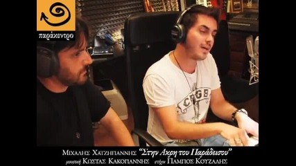 [prevod] Promo 2010 Mihalis Xatzigiannis - На ръба на рая