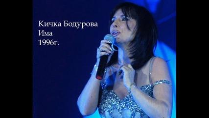 Кичка Бодурова - Има