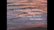 Христо Фотев - Кълна Ви Се...